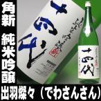遅れてごめんねホワイトデー ギフト 2018 日本酒 十四代 角新 純米吟醸 出羽燦々 でわさんさん 1800ml