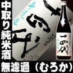 2016年 お歳暮 十四代 中取り純米 無濾過 むろか 1800ml 日本酒