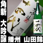 日本酒 十四代 角新 大吟醸 播州山田錦1800ml 日本酒 2017年 ホワイトデー