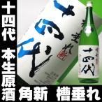 バレンタイン ギフト 2018 日本酒 十四代 角新 原酒 槽垂れ 1800ml 日本酒