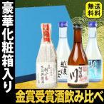 お中元 御中元 ギフト お酒 日本酒 各地の銘酒 飲みきりサイズ4本セット お父さんありがとうの風呂敷包み