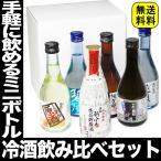 日本酒 お歳暮 御歳暮 お酒 ギフト プレゼント 飲み比べセット飲みきりサイズ 6本 送料無料 詰め合わせ