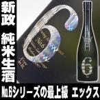 新政 No.6 Xタイプ 純米大吟醸 生原酒 煌きラベル 750ml 新政酒造 日本酒 お酒 お酒