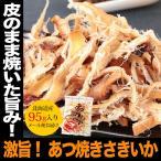 北海道産 おつまみ あつ焼きサキイカ 送料無 ポイント消化 食品 わけあり 詰め合わせ さきいか 珍味 いか するめ