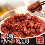 お中元 御中元 ギフト 業務用 厚切り牛ハラミしょうゆ味1kg 焼肉 バーベキュー BBQ パーティー 送料無料