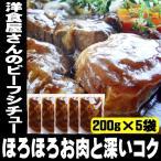 バレンタインデー  洋食屋さんのビーフシチュー 200g×5袋 5食 冷凍 巣ごもり 家飲み 宅飲み 業務用 beef stew