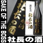 2016年 お歳暮 社長の酒 吟醸酒 1800ml