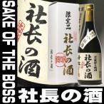 日本酒 社長の酒 吟醸酒 720ml 帝松 社長 の 酒 2017年 ホワイトデー