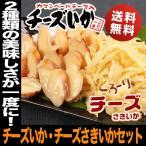 おつまみ 1,000円 ポッキリ 送料無料 チーズいか チーズさきいか