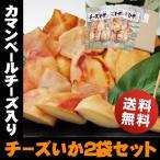 バレンタイン チーズイカ おつまみ カマンベール入り チーズいか 2袋 おつまみ 北海道産 送料無 ポイント消化 食品 わけあり お酒のおつまみ ビール