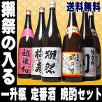 最大20%還元 日本酒 お酒 獺祭の入った 全国 酒どころの地酒 飲み比べ 6本セット 1.8 1800ml 45 四割五分 一升瓶 だっさい 送料無料