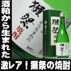 2016年 お歳暮 獺祭 焼酎 720ml
