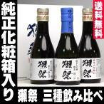 ホワイトデー ギフト 2018 日本酒 獺祭 純米大吟醸 飲み比べ 180ml×3本セット 送料無料