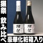 日本酒 獺祭 だっさい 飲み比べ セット 300ml×2本 2017年 お花見