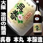 日本酒 お酒 プレゼント ギフト プレゼント ギフト 呉春 本丸 本醸造 一升瓶 1800ml お酒 日本酒