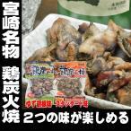 母の日 父の日 ギフト 焼き鳥 宮崎 炭火焼きセット プレーン味 ゆず胡椒味 2種セット やきとり 焼鳥 鶏 地鶏 1000円(税別) ポッキリ  おつまみ 送料無料
