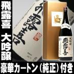 バレンタイン ギフト 2018 日本酒 飛露喜 ひろき大吟醸 1800ml 豪華純正カートン入り 要冷蔵