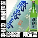 ギフト プレゼント お酒  飛露喜 吟醸生酒 1800ml 日本酒