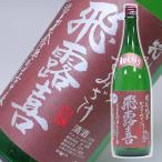 日本酒 お歳暮 御歳暮 ギフト プレゼント お酒 18年11月製造 飛露喜 初しぼり 特別純米 かすみざけ ひろき 1800ml