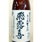 ホワイトデー ギフト 2018 日本酒 飛露喜 特別純米無濾過 1800ml 日本酒