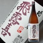 日本酒 飛露喜 特別純米 1800ml 日本酒 2017年 ホワイトデー