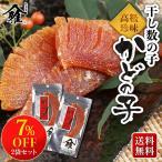 お花見 北海道産 かどの子 からすみ風 干し かずのこ 1枚入り×2袋 7%OFF! 珍味 おつまみ 数の子 送料無料