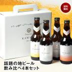 お歳暮 御歳暮  プレゼント ギフト お酒 ビール プレゼント ギフト 地ビール KAWABA 川場 クラフトビール 飲み比べ 330ml 4本セット 送料無料