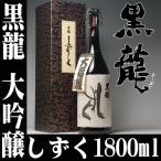 お歳暮 御歳暮 ギフト 2017 日本酒 黒龍 しずく1800ml