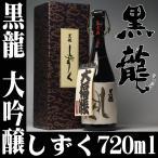 お歳暮 御歳暮 ギフト 2017 日本酒 黒龍 しずく720ml