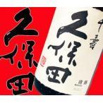 2016年 お歳暮 久保田 千寿 1800ml 日本酒