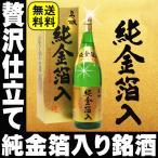 日本酒 お歳暮 御歳暮 ギフト プレゼント お酒 正月用 金箔酒 名城 純金箔酒 1800ml 送料無料