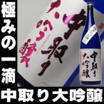 遅れてごめんねホワイトデー ギフト 2018 日本酒 名城 中取り大吟醸 1800ml