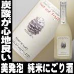 日本酒 帝松 美発泡 純米にごり酒 720ml 2017年 ホワイトデー