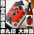 遅れてごめんね 敬老の日プレゼント ギフト 日本酒 帝松 赤丸印の大吟醸1800ml 4,000本限定醸造 松岡酒造 埼玉県