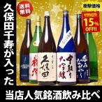 ショッピング日本酒 飲み比べセット 母の日 2018 プレゼント 日本酒 久保田 千寿 人気の銘酒 飲み比べ セット ミツワオールスターズ 1800ml 6本セット 送料無料 20%OFF
