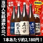 久保田 飲み比べ 日本酒 お歳暮 御歳暮 ギフト プレゼント 千寿 と人気 飲み比べ ミツワスペシャル5 1800ml 5本セット 10%OFF