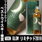 ウイスキー ギフト プレゼント ジャパニーズウイスキー 若鶴 ムーングロウ リミテッドエディション2019 700ml 43度 moonglow