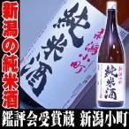 母の日 父の日 ギフト 日本酒 プレゼント お酒 新潟小町 純米酒 一升瓶 1800mlの画像