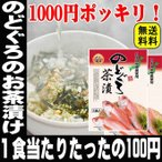 お茶漬け お試し!のどぐろ お茶漬け5g×10食 1,000円 ポッキリ 送料無料 2017年