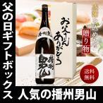 父の日 ギフト 日本酒 プレゼント 送料無料 播州男山 父の日カートン入り 一升瓶 1800mlの画像