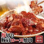 ホワイトデー  業務用 厚切り豚肩ロース味付け 1Kg 焼肉 バーベキュー BBQ パーティー 送料無料