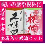 お歳暮 御歳暮 ギフト 2017 日本酒 久保田 千寿と金箔入りの祝い酒 1800ml×2本