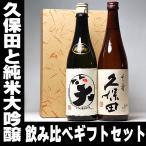 バレンタイン ギフト 日本酒 お酒 久保田 千寿 まるわらい 純米大吟醸 720ml 飲み比べセット 製造は新しい