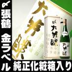 2017年 ホワイトデー 誕生日 お酒 お祝い 日本酒