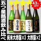 バレンタイン 5本で7,720円! 日本酒 飲み比べ 43%OFF 純米大吟醸 大吟醸 各地の銘酒 飲み比べ 5本セット 銘酒五つ星セット 辛口 冷蔵庫 男性