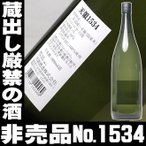 敬老の日プレゼント ギフト 日本酒 天領 非売品 #1534 純米大吟醸 1800ml