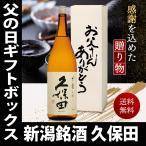 父の日 ギフト 日本酒 プレゼント 久保田千寿 お父さんありがとう オリジナルカートン入り 一升瓶 1800ml お酒の画像