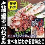 北海道産 旨味 たこ 75g 干したこ タコ 蛸 珍味 おつまみ 肴 贈り物 おやつ 食品 家飲み 2〜3人用 父の日ギフト 父の日プレゼント 買い周り