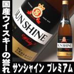 ウイスキー プレゼント ギフト プレゼント ジャパニーズウイスキー 若鶴 サンシャイン プレミアム 700ml 40度 Japanese whiskey