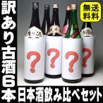 日本酒 訳あり古酒 銘酒6本飲み比べセット1800ml×6本 プラケース入り 2017年 お花見 母の日
